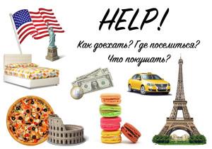 советы туристам перед отдыхом за границей